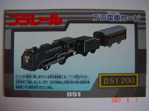 D51_2