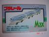 E1max